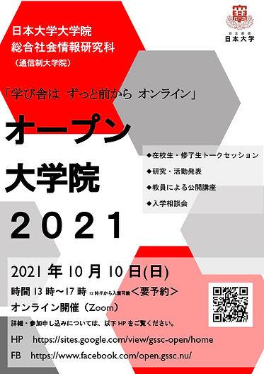 2021 オープン大学院ポスター.jpg