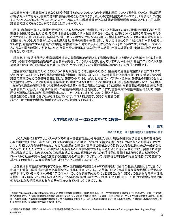 校友会報Vol.2【0512最新】 kobayashi校正 3 (1)-3.jp