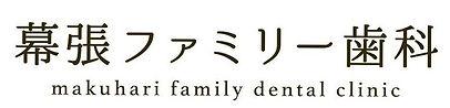 幕張ファミリー 字体修正版.jpg
