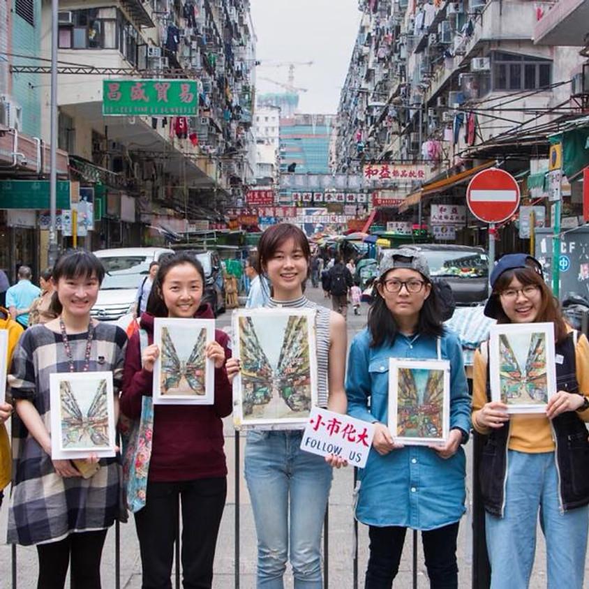 Sham Shui Po Sketching Class 深水埗戶外寫生班
