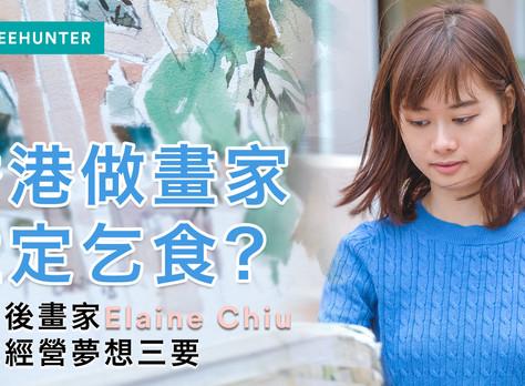 Freehunter: 香港做畫家注定乞食? 九十後畫家Elaine Chiu分享經營夢想三要