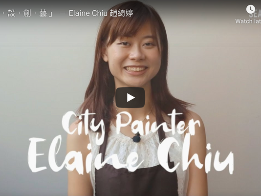 Searching C:「 本・設・創・藝 」Elaine Chiu 趙綺婷