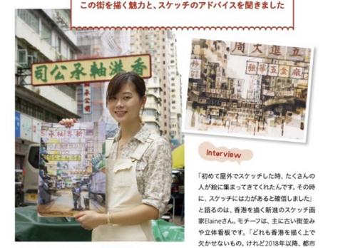 Hong Kong Lei Japanese Magazine: Artist Elaine Chiu