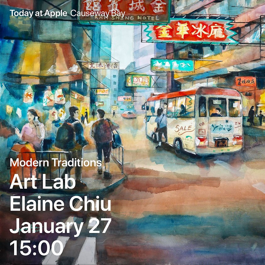 Art Lab: Drawing Festive Streetscapes with Elaine Chiu