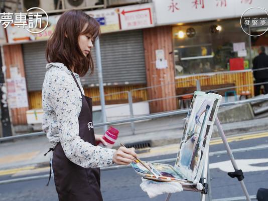 夢專訪/橙新聞: 留住消失的香港 寫生畫家:昨日畫的招牌今日已被拆