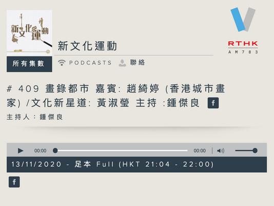 "RTHK Radio 香港電台 《新文化運動》""New Cultural Movement"""