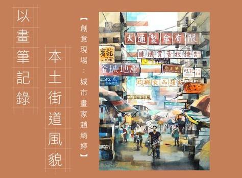 Metropop: 城市畫家趙綺婷 以畫筆記錄本土街道風貌