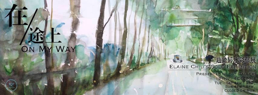 Tgt Gallery 主辦 - 藝術家 趙綺婷 Elaine Chiu