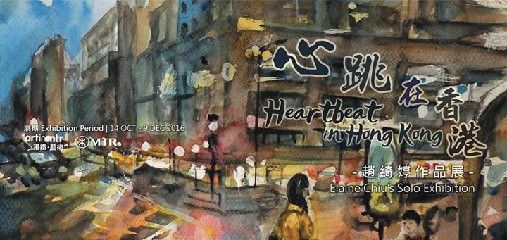 Heartbeat in Hong Kong: Elaine Chiu'