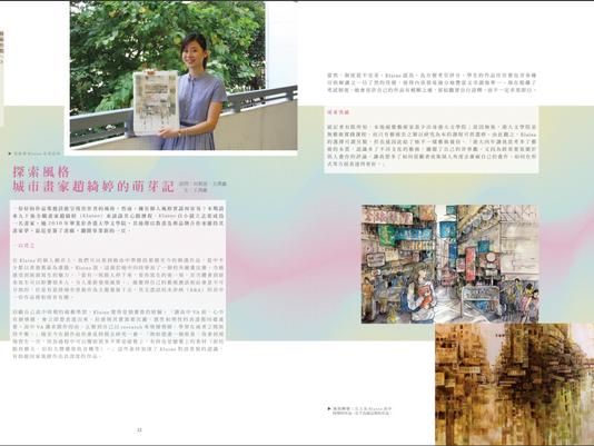 Hong Kong Art Education Journal 2020#2