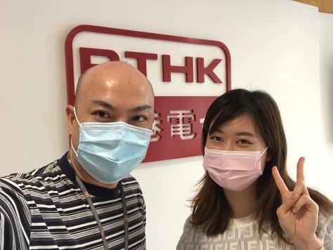 RTHK Radio 香港電台 《新文化運動》