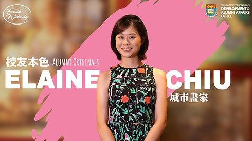 HKU Alumni Original Elaine Chiu