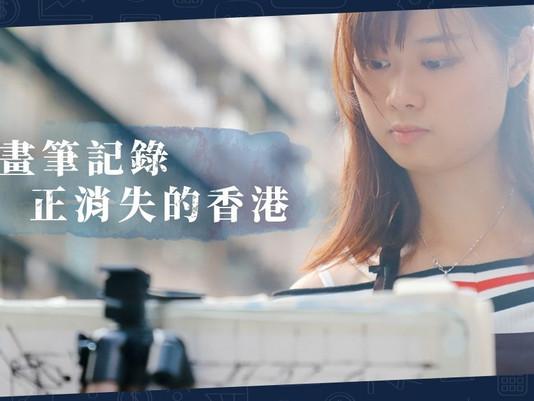 Etnet:【寫生如畫自畫像】難忘街坊自薦做model!用畫筆記錄消失中的香港面貌