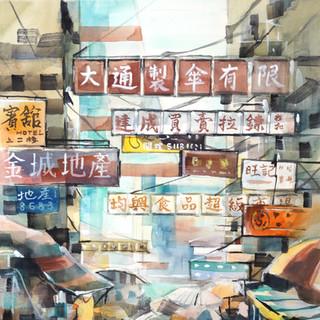 Ki Lung Street 基隆街