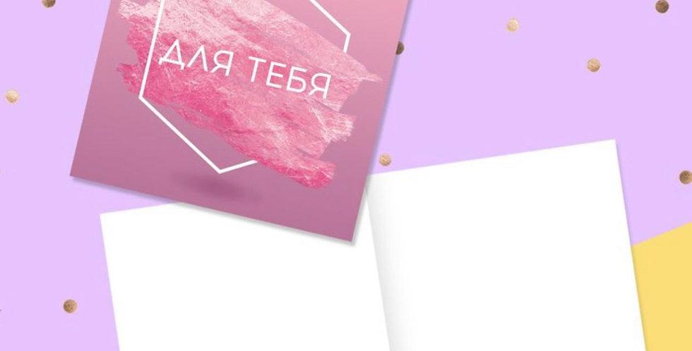 Мини открытка-записка