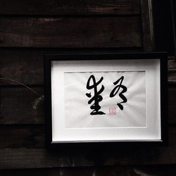 Series_Raw piece, no framing__有愛_with love _40_30 cm, thick sumi ink, double layered rice paper__#mi