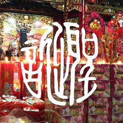 , birth of god  #小篆_➰_Typical Taiwanese religion, #Taoism_When it comes to the birth of god, believe