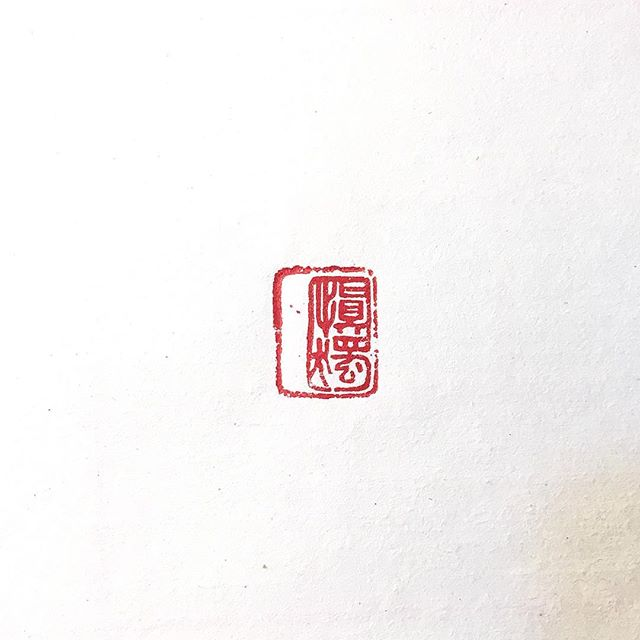 self-control, awareness_•_•_•_===============================_#EBIXcalligraphy is #fun #chinesechar