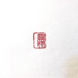 self-control, awareness_•_•_•_===============================_#EBIXcalligraphy is #fun #chinesechar