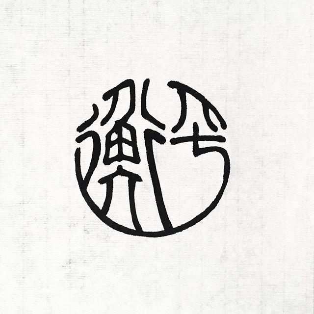balance #小篆_➰_💛_Whenever I feel not so balance in my life, I practice yoga, Chinese calligraphy