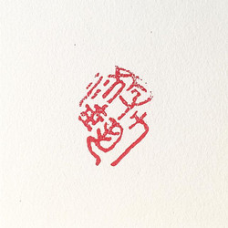 Wander in arts_Fun part of calligraphy is that, you get the chance to work with your hand and brain