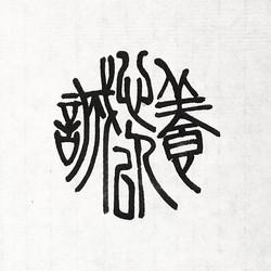 _ nourish heart with sincerity #小篆_➰_❤️❤️❤️❤️❤️_〰〰〰〰〰〰〰〰✍🏼〰〰〰〰〰〰〰〰_._._