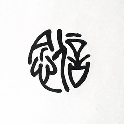 faith #篆書_🌟_As long as we believe, we have faith_🌟_._._