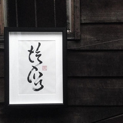 Series_Raw  piece, no framing _從容_calm _30_40 cm, thick sumi ink, double layered rice paper__#chines