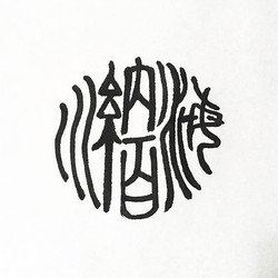 all rivers run into sea #篆書_🌊_Be diversified enough like sea_🌊_._._