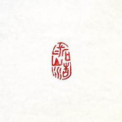 二石山浩 _We were talking about making our own stamps before._So this is the one for my friend._As stron