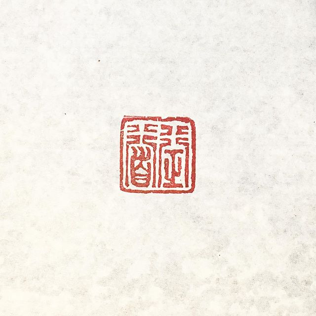 _Live in the right way, walk on the right path_•_Stamp carving is so much fun to me, so I decided to