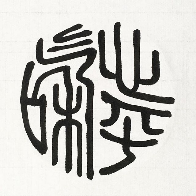 _ keep calm from the inside #小篆_➰_One thing about seal script is that you are free to c