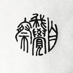 self-awareness #篆書_🌟_Having more conversation with myself_🌟_._._
