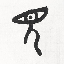 to see #大篆_👁_What does this alien shape 👽character mean_ _A man with a huge eye on the top of his