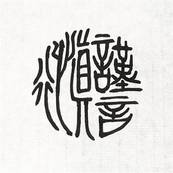 _ speak and act cautiously #小篆_➰_Do you keep a motto__Yes, I do