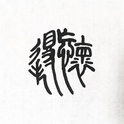 _ forget about gains and losses #小篆_➰_❤️ Take it easy ❤️_I took a heart off from this writing,