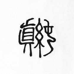 innocence #篆書_🌟_Keep it in heart_🌟_._._