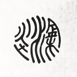 _ five elements, metal, wood, water, fire, and earth #小篆_➰_Which element is your favourite