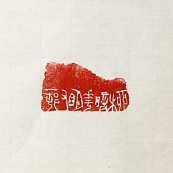 _Today is the last Monday in 2017, also the last day of my seal script project