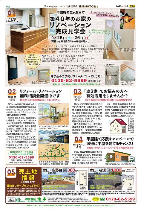 20210918_IKEMOTO通信*【裏面】 D4タブロイド-0911(広告用PDF).jpg