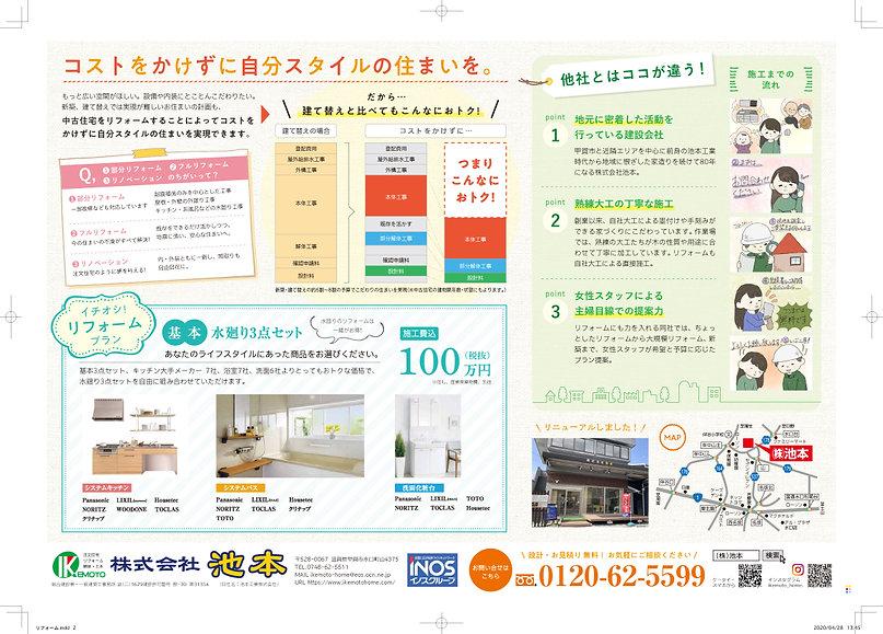 池本様チラシ_リフォーム0428軽い-2.jpg