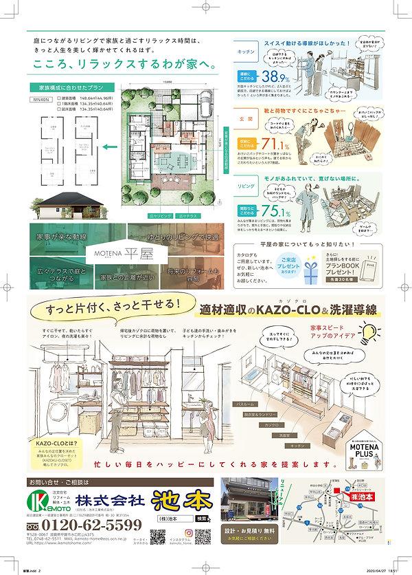 池本様チラシ_新築0428-2.jpg