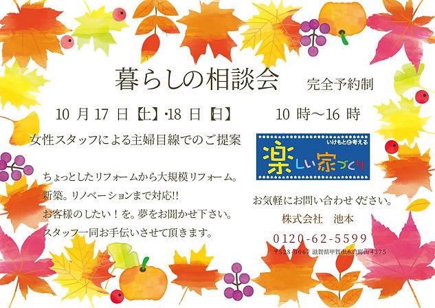 秋の暮らしの相談会-1.jpg