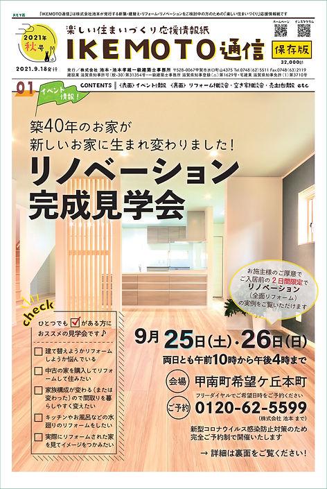 20210918_IKEMOTO通信*【表面】 D4タブロイド-0911(広告用PDF).jpg