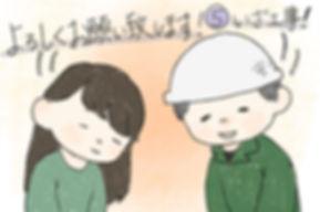 イラスト⑤.JPG