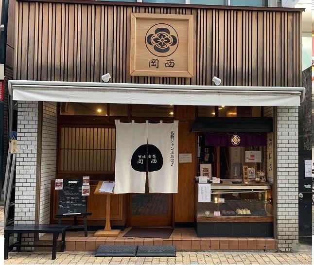 甘味喫茶 岡西 Odawara Vegan Wagashi