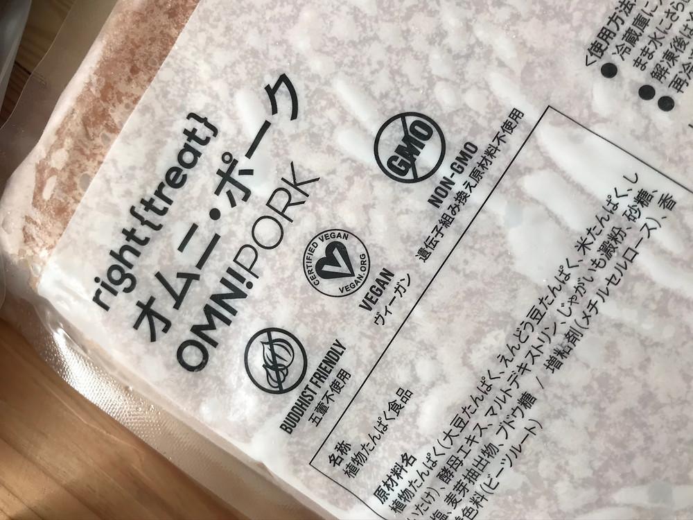 OMNIPORK Vegan Meat