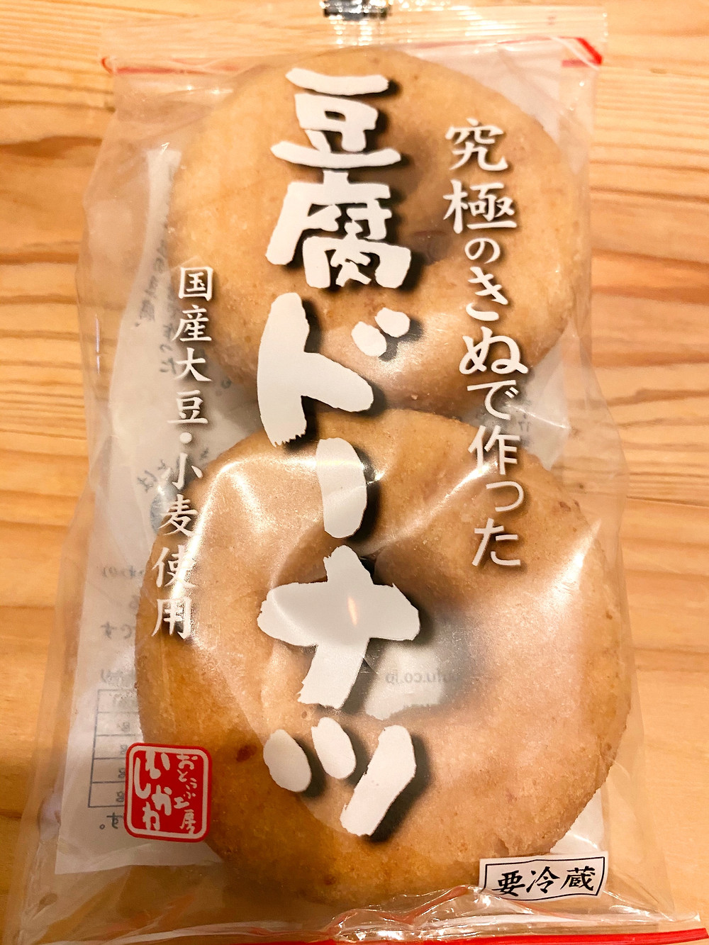 Tofu Donuts Vegan 豆乳ドーナッツ アレルギー反応ドーナッツ