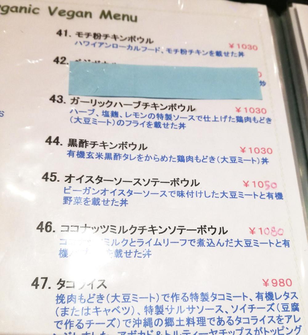 Menu オルオル東京 Olu'olu Cafe Tokyo