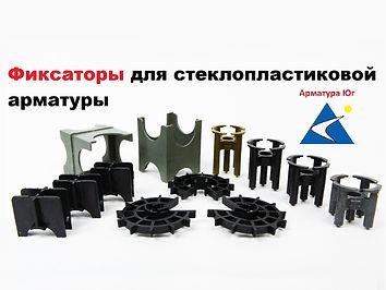 Фиксаторы для композитной арматуры